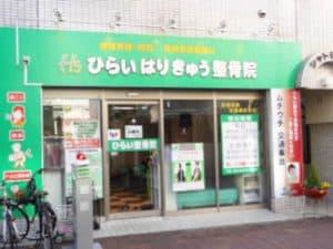 大田区 梅屋敷駅 ひらいはりきゅう整骨院 梅屋敷分院