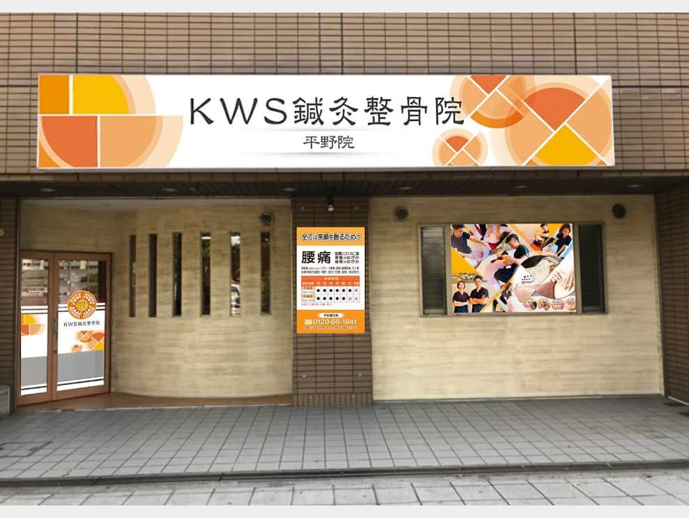 KWS鍼灸整骨院 平野院
