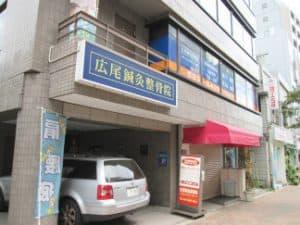 渋谷区広尾  広尾駅 広尾鍼灸整骨院