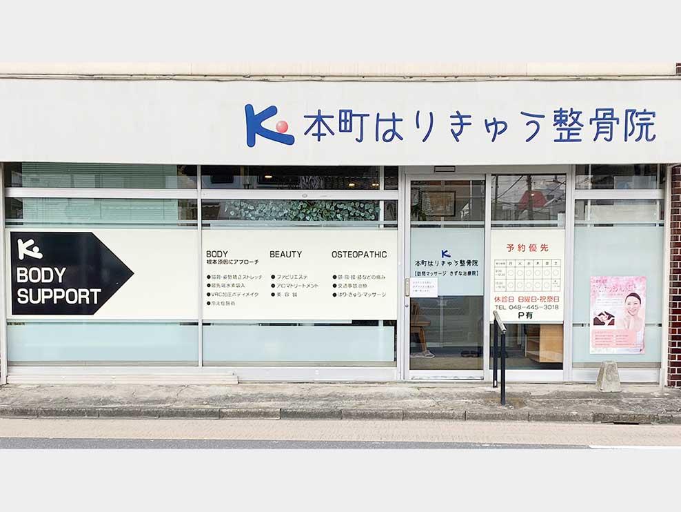 戸田市 戸田公園駅 本町はりきゅう整骨院 ギャラリー1