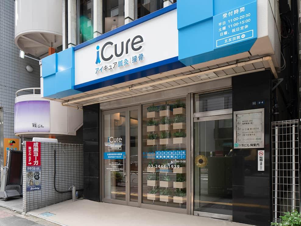 iCure鍼灸接骨院 五反田