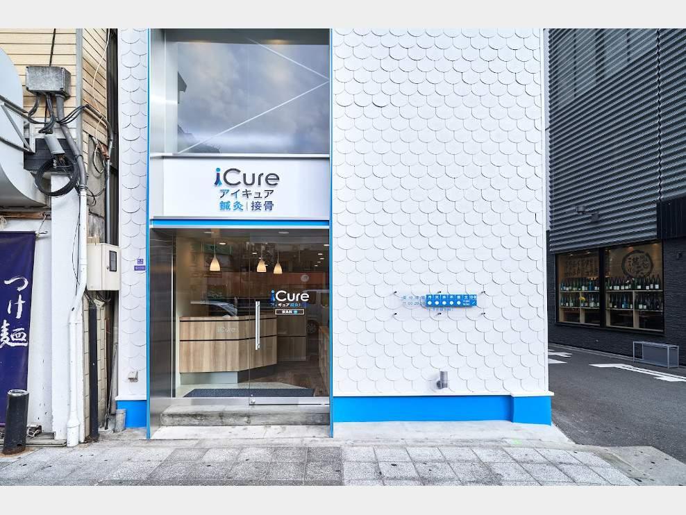 iCure鍼灸接骨院 福島
