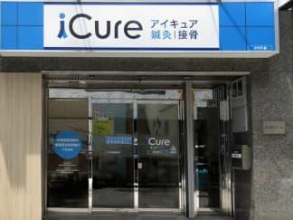 iCure鍼灸接骨院 本町