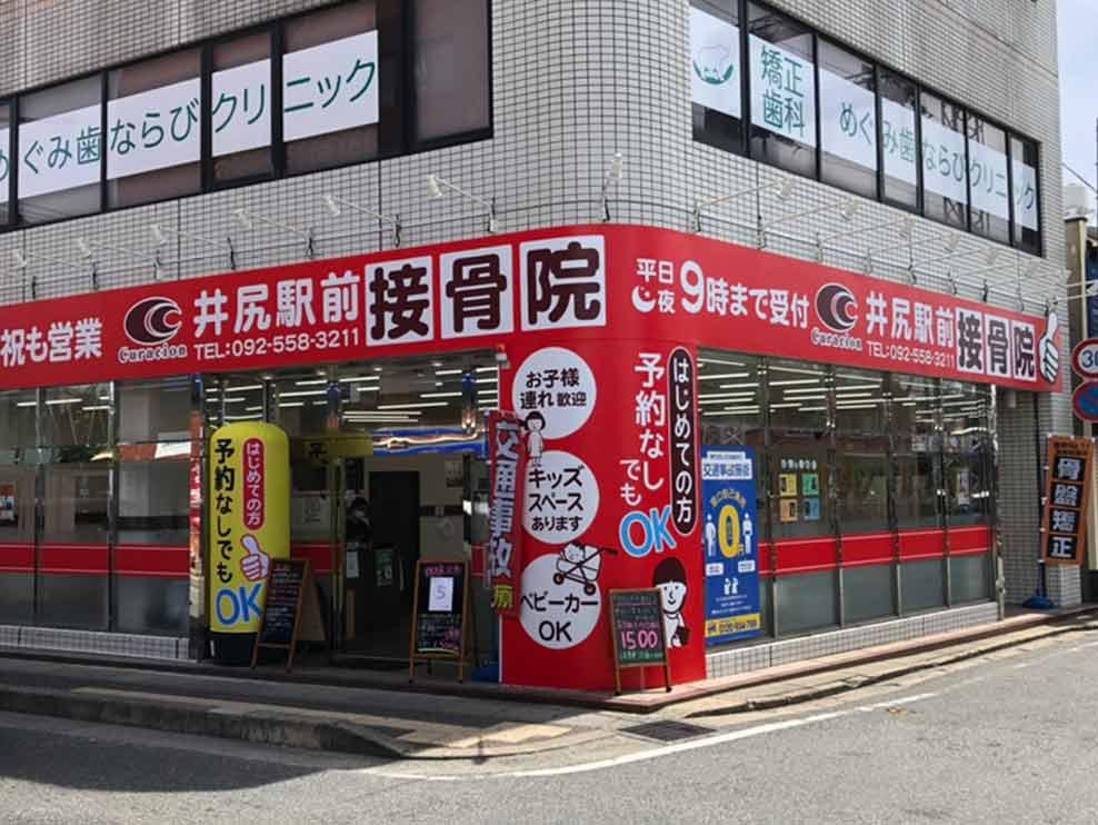 井尻駅前接骨院