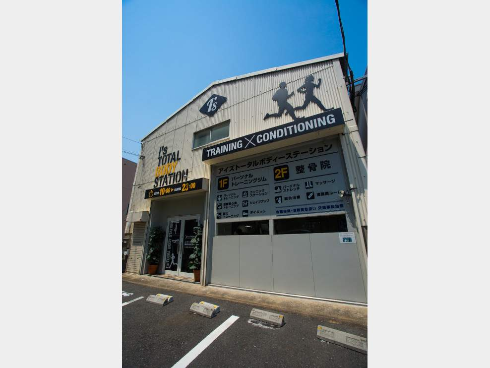 福岡市博多区 博多駅 アイズスポーツ整骨院美野島院 ギャラリー1