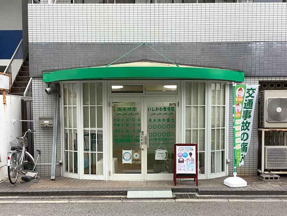大阪市 岸里駅 いしかわ整骨院 ギャラリー1