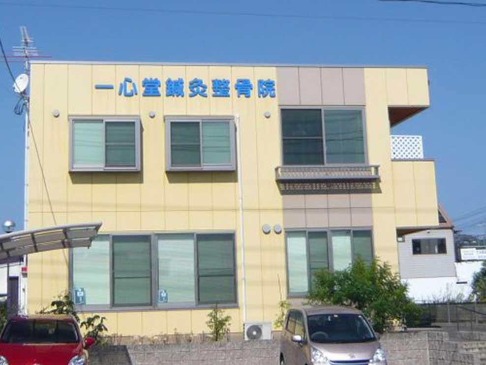 赤磐市 桜が丘中央バス停前 一心堂鍼灸整骨院 ギャラリー1