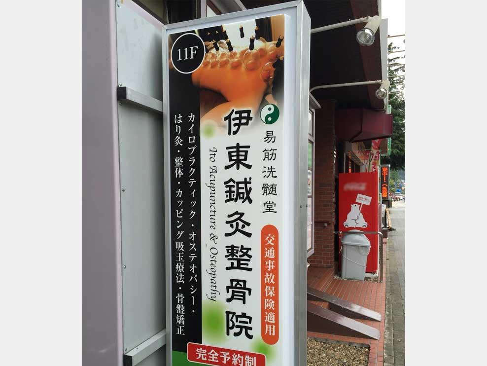 仙台市若林区 五橋駅 伊東鍼灸整骨院 ギャラリー1