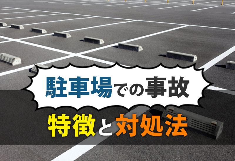 駐車場での事故の特徴とその対処法