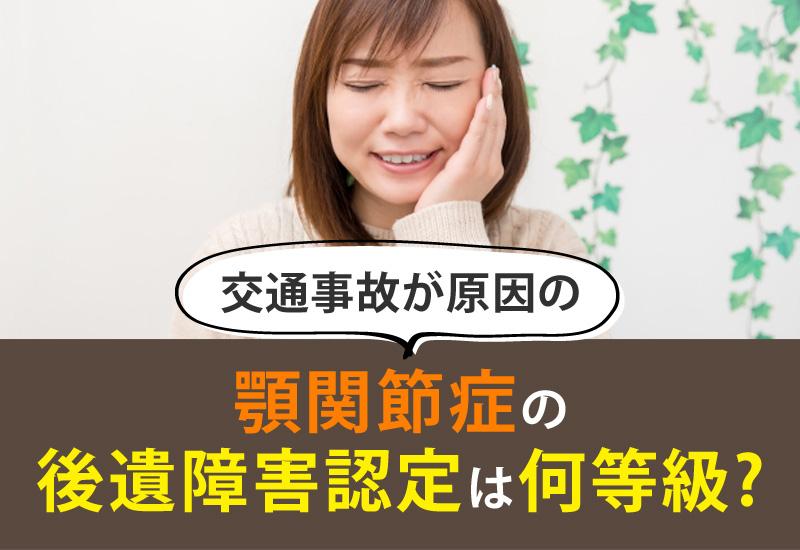 交通事故が原因の顎関節症は後遺障害何等級か?