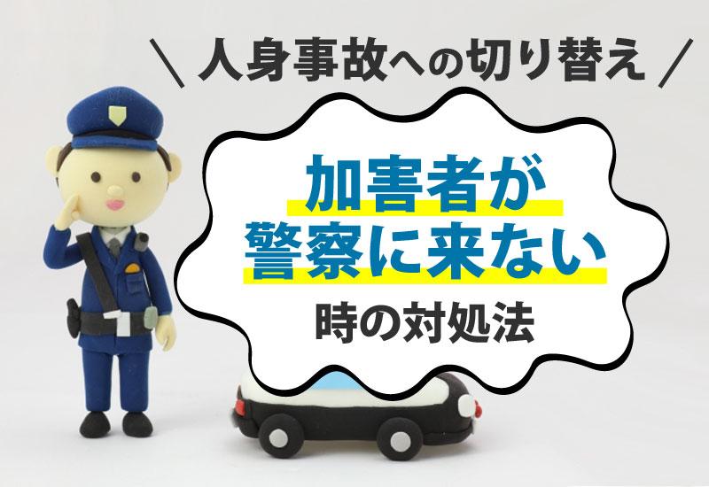 物損事故から人身事故への切り替えで加害者が警察に来ない時の対処法