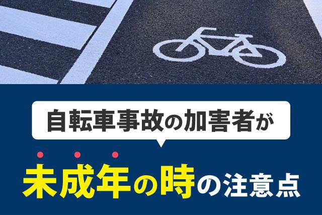 自転車事故の加害者が未成年の場合の注意点について