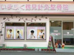 大阪市城東区 今福鶴見駅 城東いまふく鶴見鍼灸整骨院