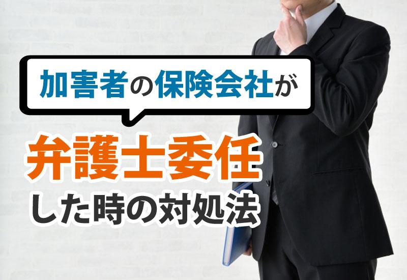 加害者の保険会社が弁護士委任した時の対処法