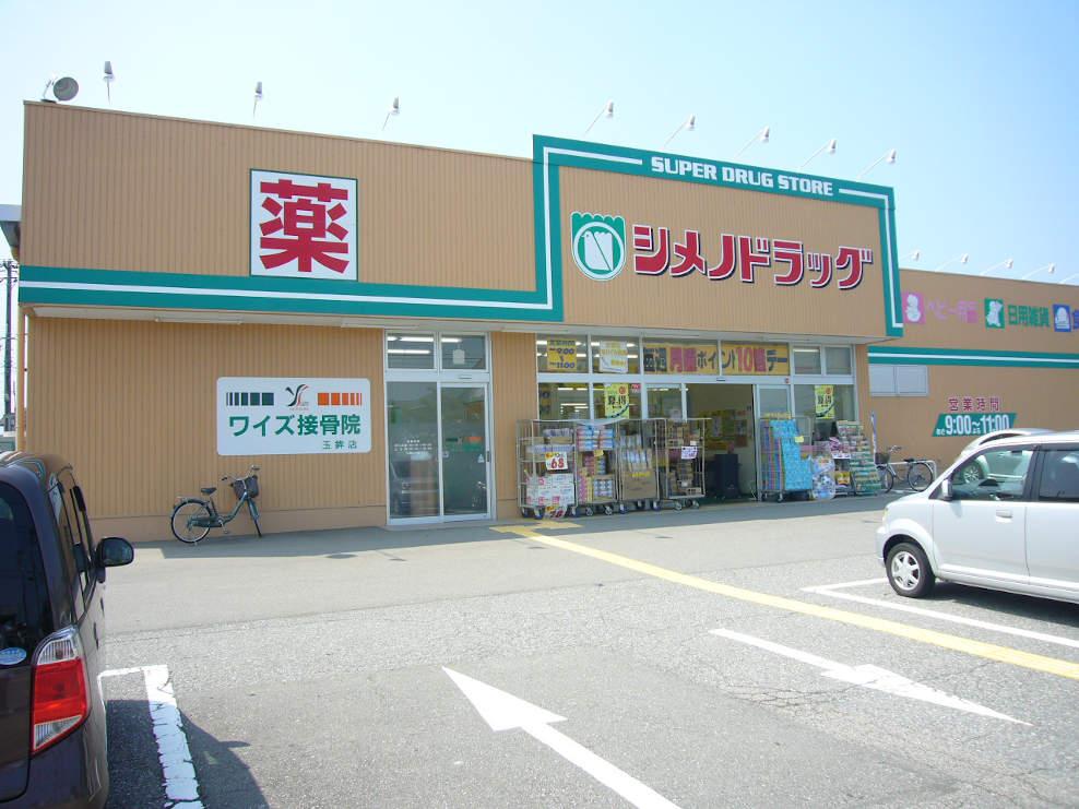 ワイズ接骨院 金沢玉鉾店