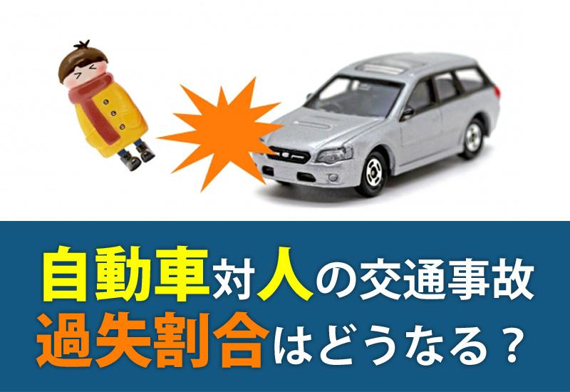 【交通事故の過失割合】自動車対人の場合