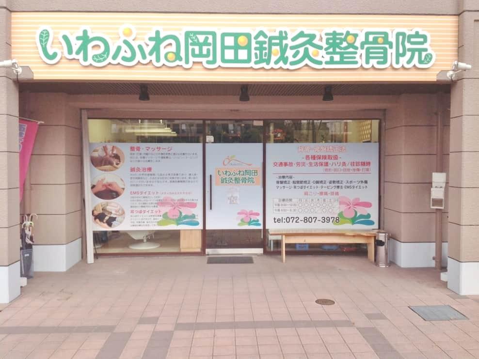 交野市 河内磐船駅 いわふね岡田鍼灸整骨院 ギャラリー1
