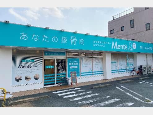 Mente 川崎観音接骨院