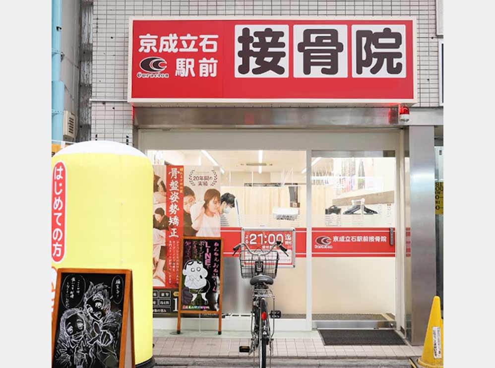 京成立石駅前接骨院