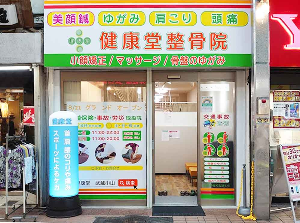 大田区 武蔵小山駅 健康堂整骨院 武蔵小山院 ギャラリー1