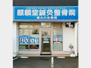 静岡市 草薙駅 麒麟堂鍼灸整骨院