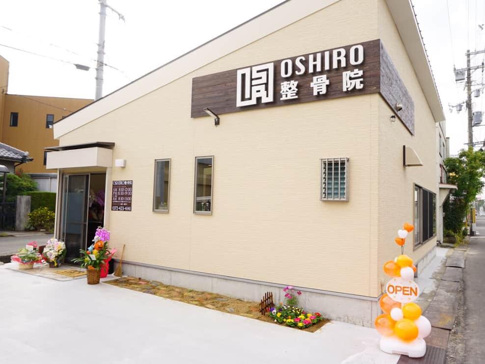 OSHIRO整骨院(大城整骨院)
