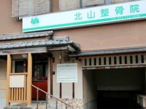 京都市 修学院駅 北山整骨院
