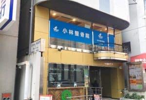 大阪市北区堂島 北新地駅 小林整骨院西梅田