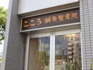 加古川市 東加古川駅 こころ東加古川鍼灸整骨院