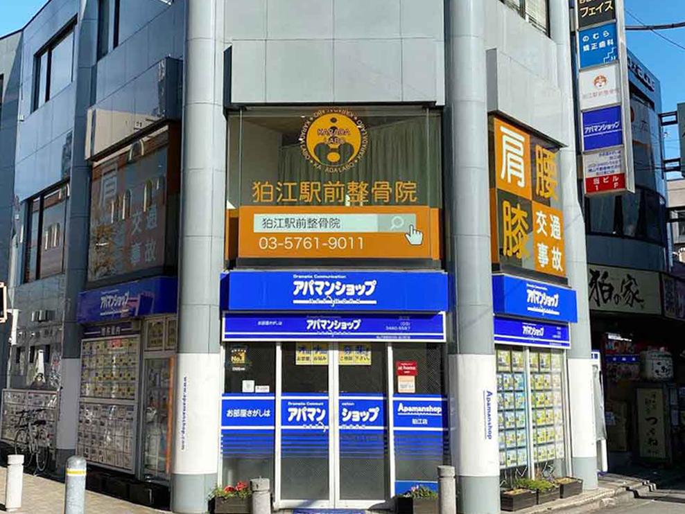 狛江駅前整体院・整骨院