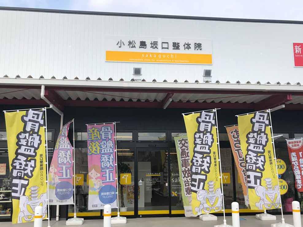 小松島坂口鍼灸整骨院・整体院