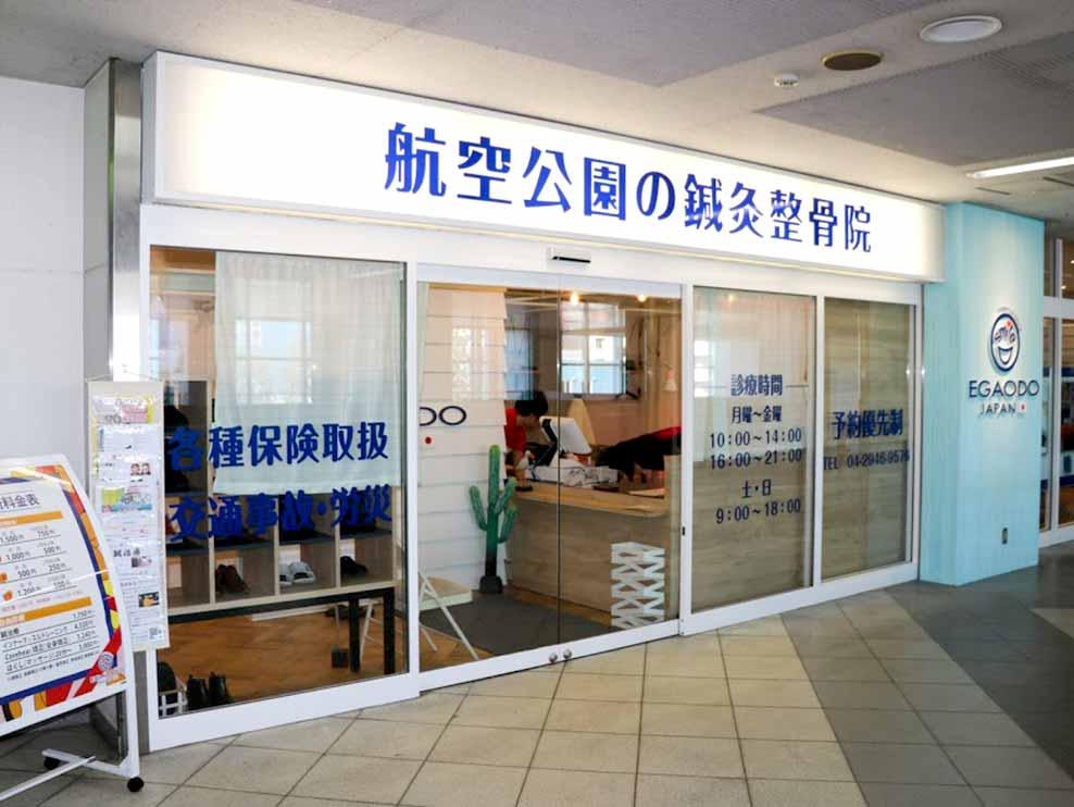 所沢市 航空公園駅 航空公園の鍼灸整骨院 ギャラリー1