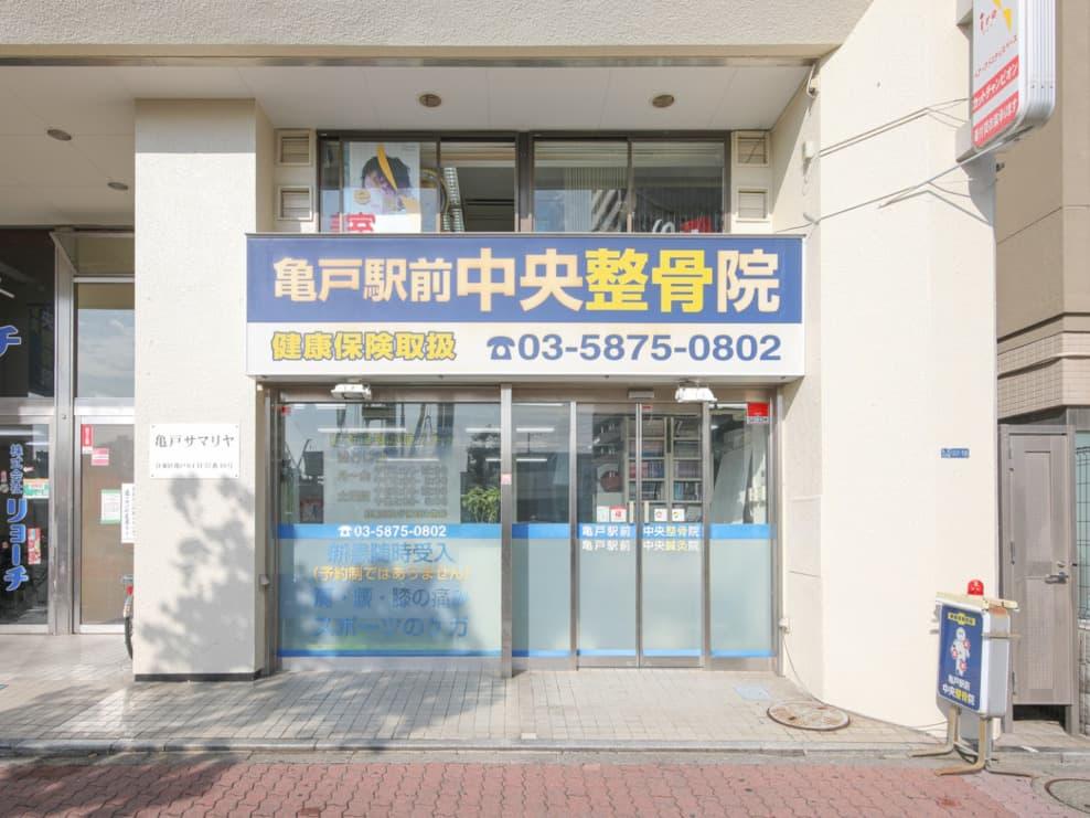亀戸駅前中央整骨院