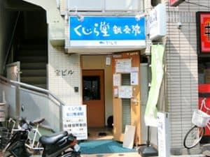 世田谷区 祖師谷大蔵駅 くじら堂北口整骨院