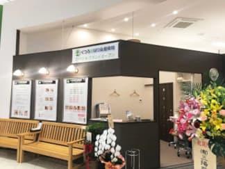 くつろぎ鍼灸整骨院 イオンモール福岡伊奈都店