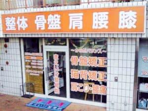 箕面市 桜井駅 まえいけ整体院