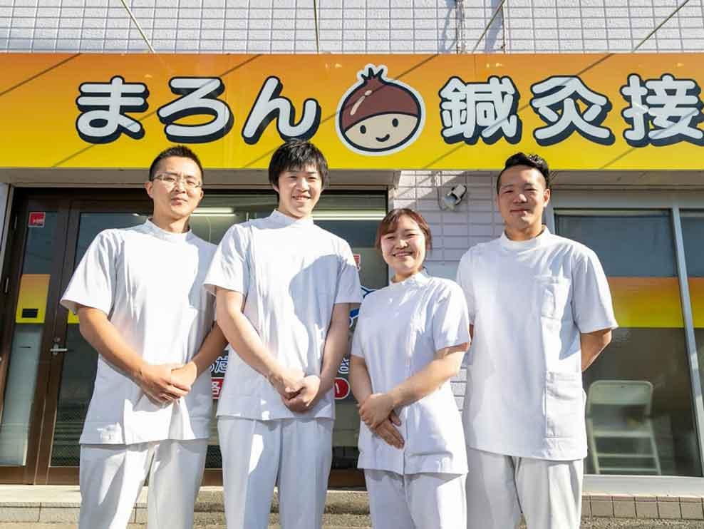 まろん鍼灸接骨院
