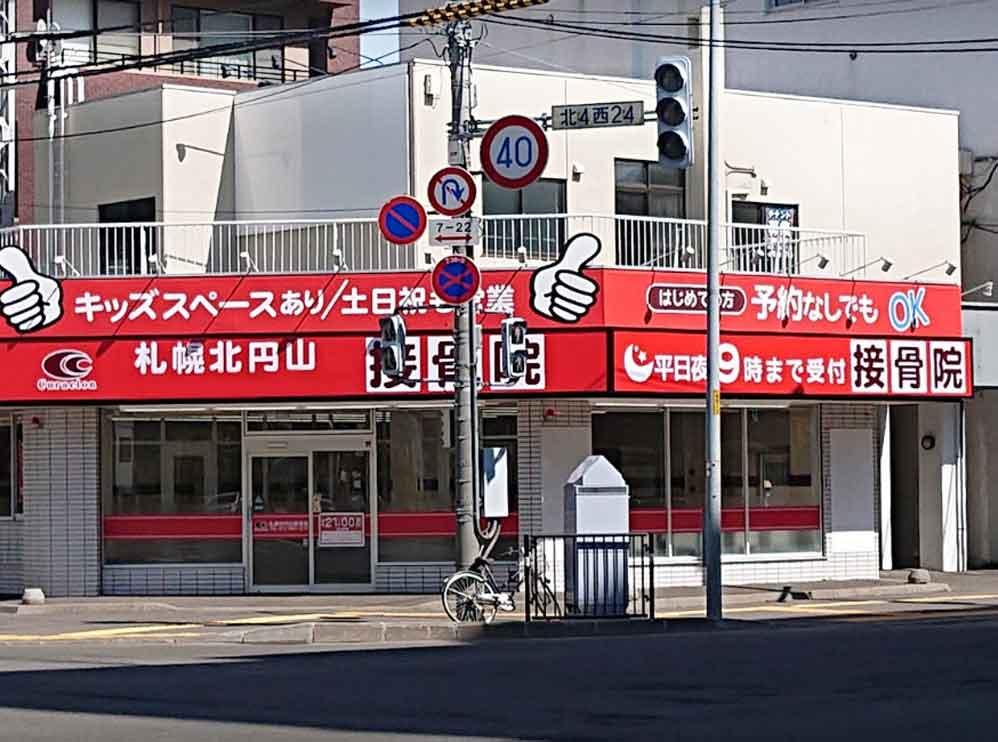 札幌北円山接骨院
