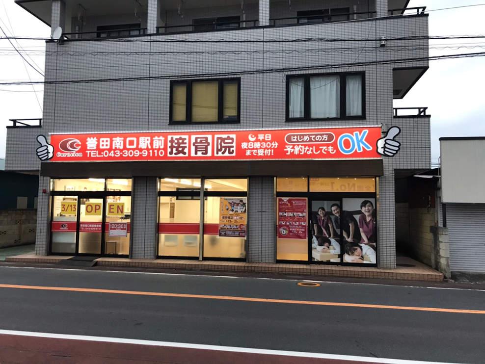 誉田南口駅前接骨院