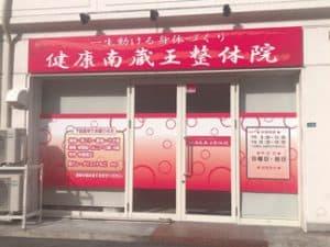 福山市 東福山駅 健康南蔵王接骨院