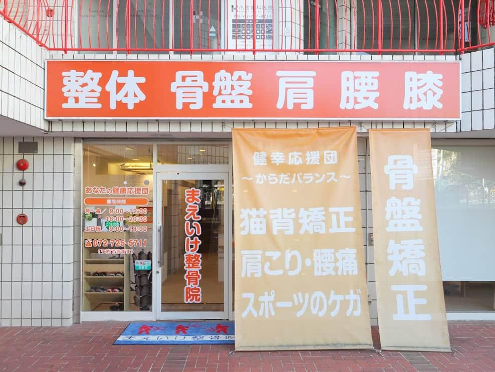 箕面市 桜井駅 まえいけ整体院 ギャラリー1