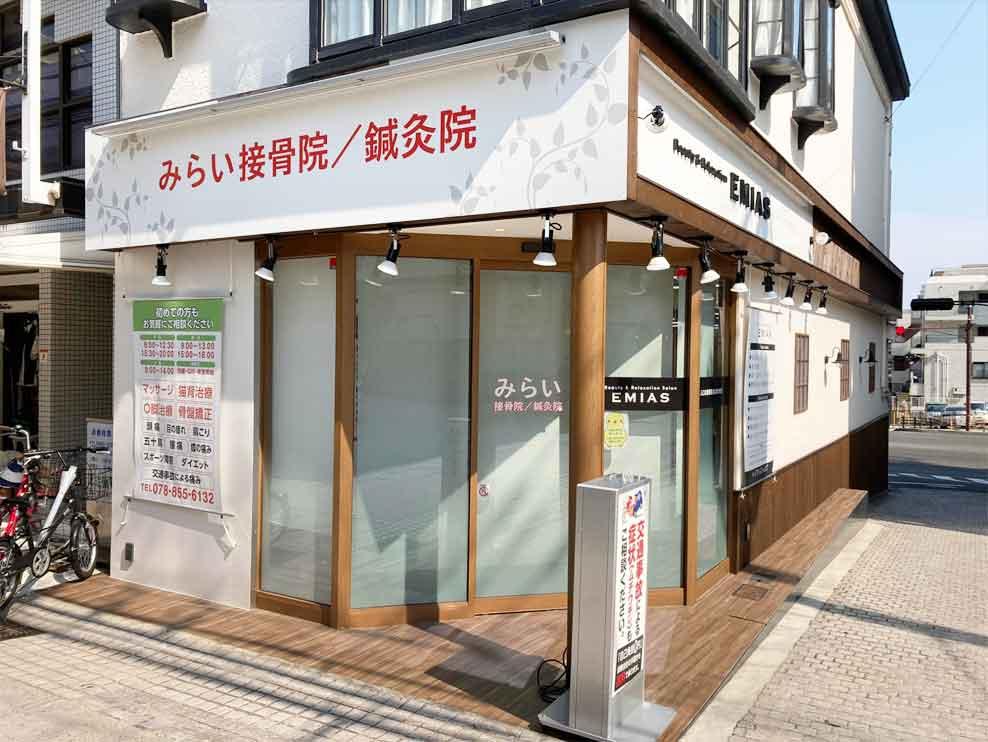 神戸市東灘区 阪急岡本駅 みらい接骨院/鍼灸院 岡本院 ギャラリー1