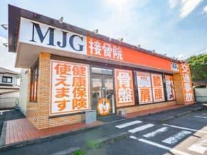 水戸市堀町 赤塚駅 MJG接骨院 水戸堀院