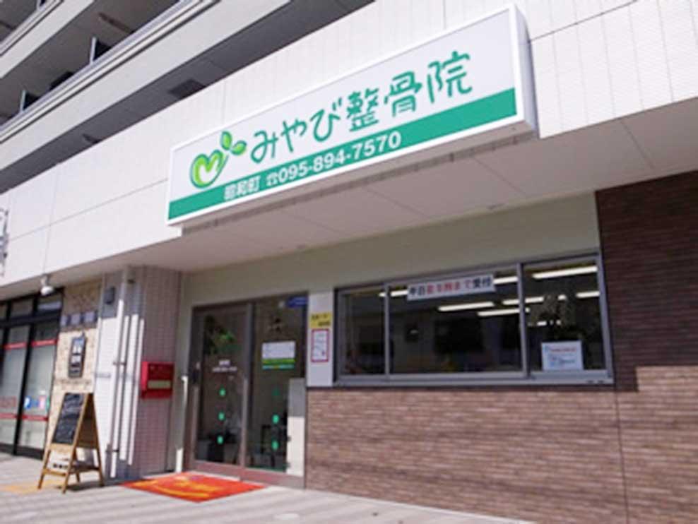 みやび整骨院 昭和町