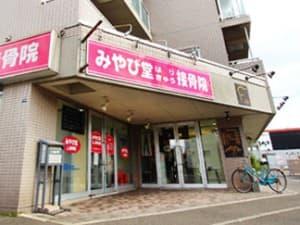 札幌市 稲穂駅 みやび堂はり・きゅう接骨院
