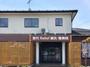 南埼玉郡 東武動物公園駅 宮代Relief鍼灸・整骨院