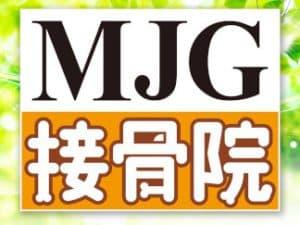 新潟市西区 小針駅 MJG接骨院(整体院) 新潟小針院
