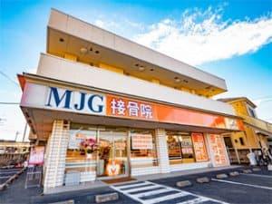 足立区伊興 竹ノ塚駅 MJG接骨院 足立伊興院