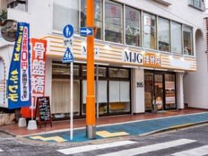 大田区東雪谷 石川台駅 MJG接骨院 東雪谷院