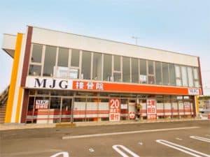 平塚市 東海大学前駅 MJG接骨院 平塚真田院